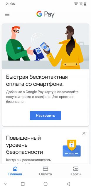 UMIDIGI Z2 Pro и Google Pay