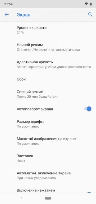Обзор Nokia 6.1 Plus: Настройки экрана