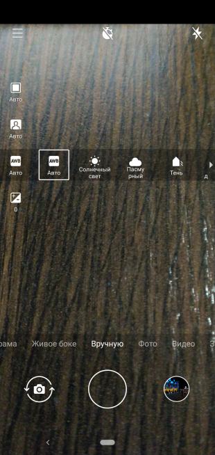 Обзор Nokia 6.1 Plus: Настройки съёмки