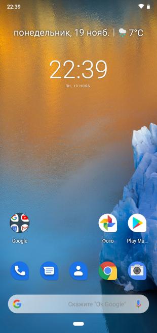 Обзор Nokia 6.1 Plus: Рабочий стол