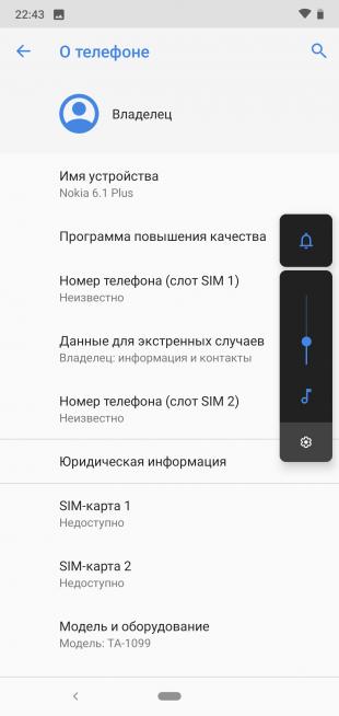 Обзор Nokia 6.1 Plus: Сведения о системе