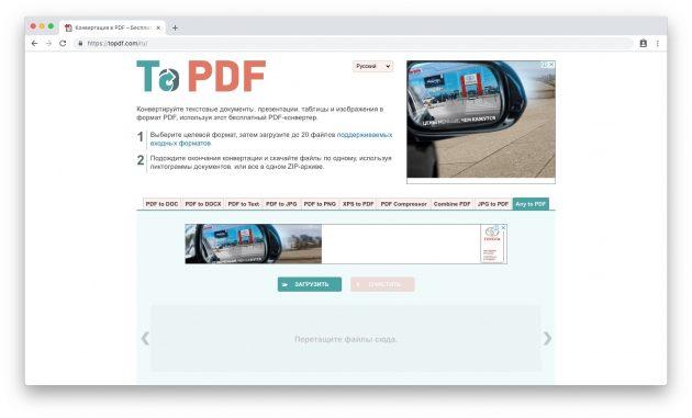 Конвертер PDF To PDF