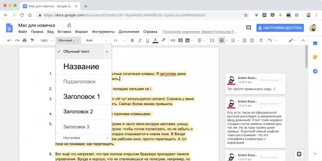 Текстовый редактор онлайн: Google Docs