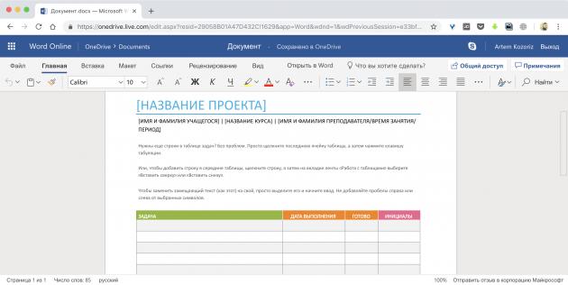 Текстовый редактор онлайн: Microsoft Word Online