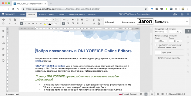 Текстовый редактор онлайн: ONLYOFFICE
