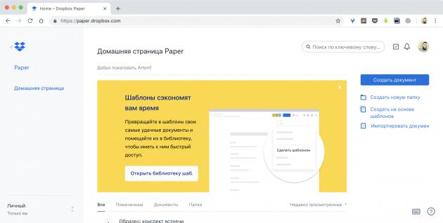 Текстовый редактор онлайн: Dropbox Paper