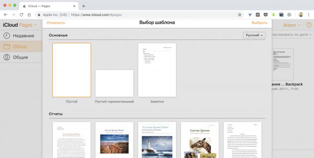Текстовый редактор онлайн: iCloud Pages