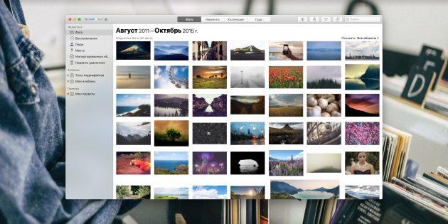 Как организовать коллекцию фотографий: «Фото» для macOS