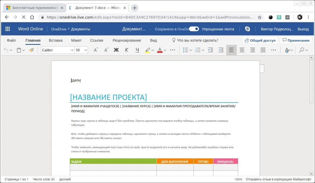 Microsoft Office бесплатно: Word Online