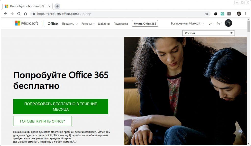 Microsoft Office бесплатно: Office 365