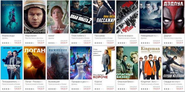 скидки в Google Play: Скидки на фильмы