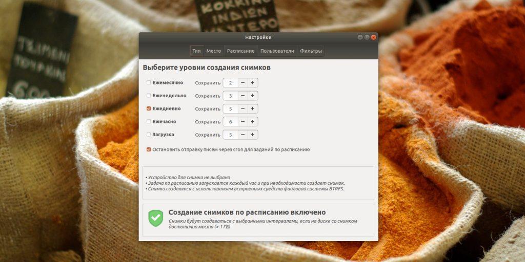 Приложения для бэкапа: TimeShift