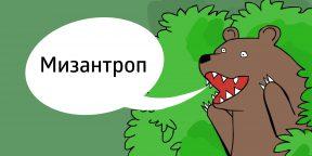 Слово дня: мизантроп