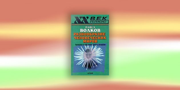 Книги по психологии: «Разнообразие человеческих миров», П. В. Волков