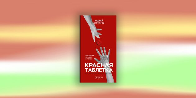 Книги по психологии: «Красная таблетка. Посмотри правде в глаза!», А. В. Курпатов