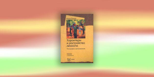 Книги по психологии: «Характеры и расстройства личности», В. П. Руднев