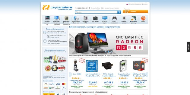 Собрать недорогой игровой ПК поможет computeruniverse.net