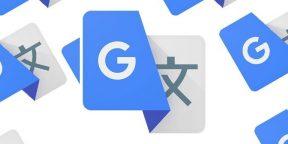 Веб-версия «Google Переводчика» получила обновлённый дизайн
