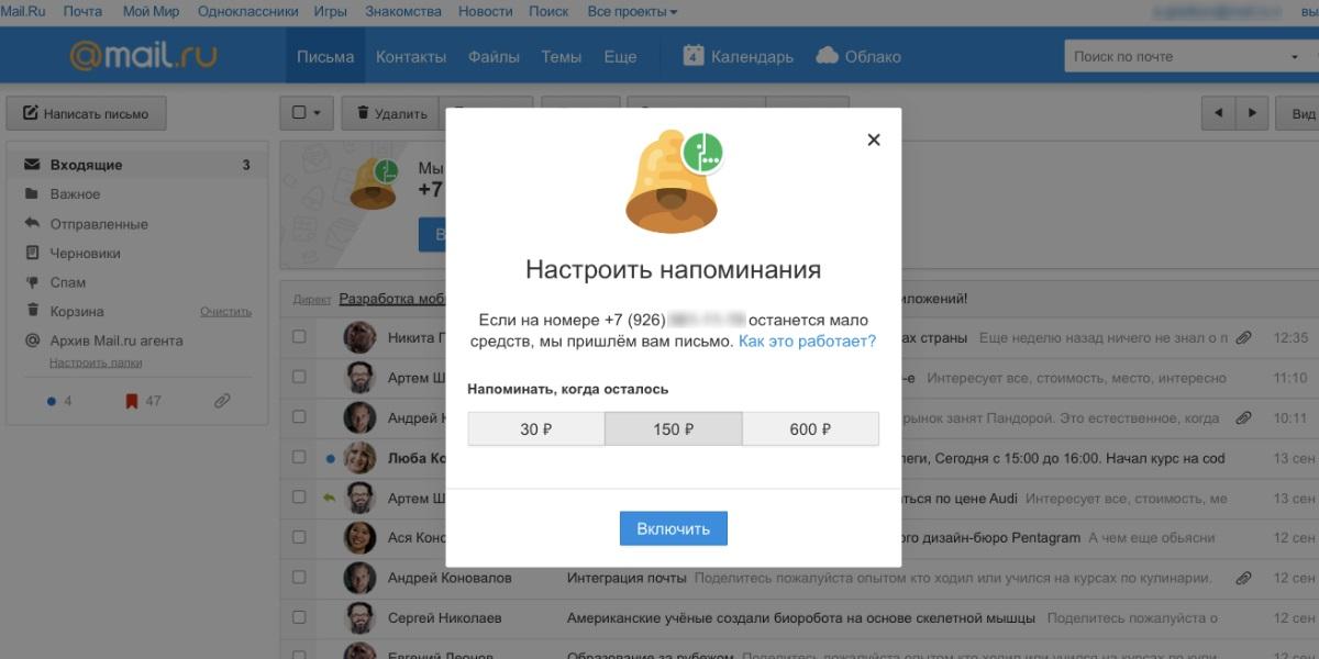 «Mail.ru Почта»: напоминания
