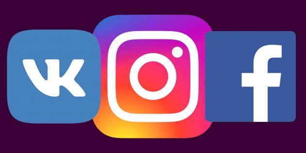 Как привязать Instagram к Facebook и «ВКонтакте»