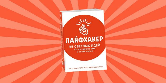 Книга Лайфхакера «55светлых идей по улучшению себя и своей жизни»
