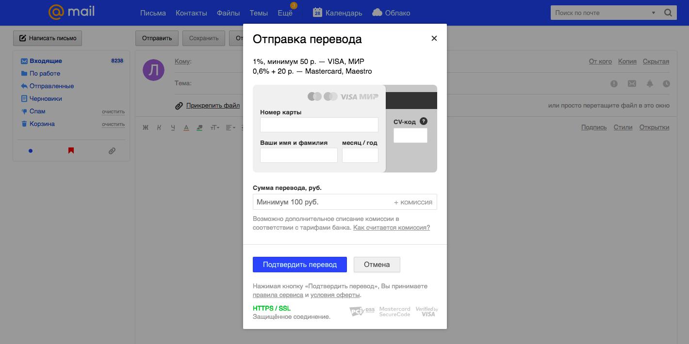 «Mail.ru Почта»: денежный перевод
