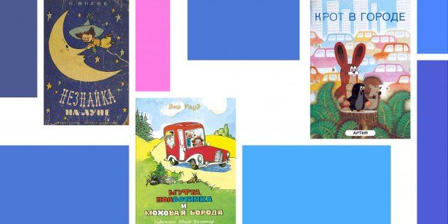 Любимые детские книги главного редактора Bookmate