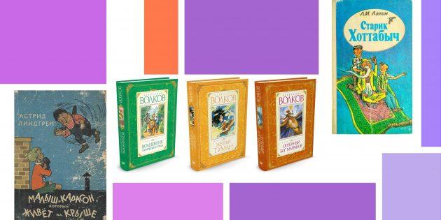 Любимые детские книги