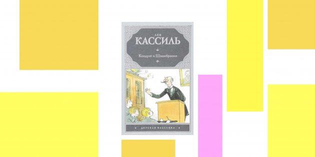 Макс Черепица: Книга из детства