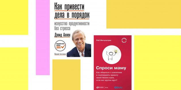 Макс Черепица: Книги для вдохновения