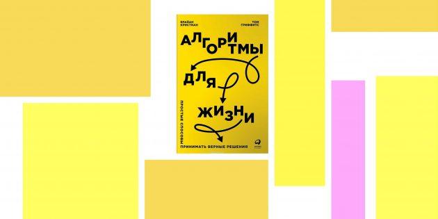 Макс Черепица: Книга, прочтённая по совету