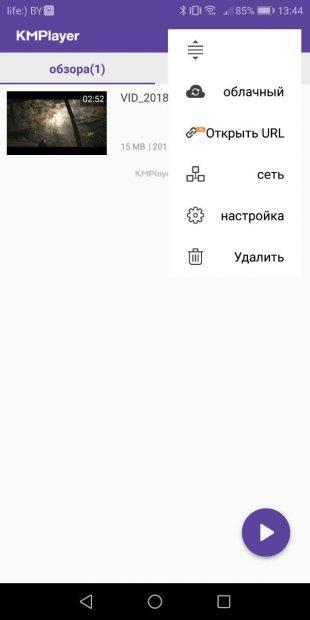 Видеоплееры для Android и iOS: FX Player