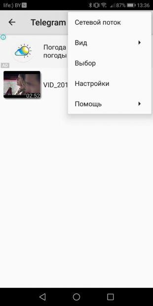 Видеоплееры для Андроид: MX Player