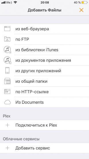 Видеоплееры для iOS:  Infuse 5