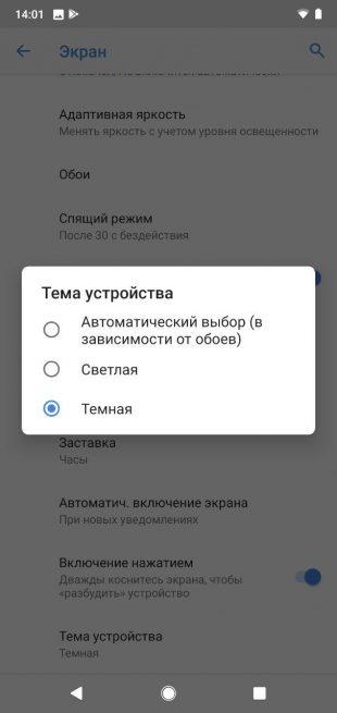 Ночной режим Pixel Launcher для Android