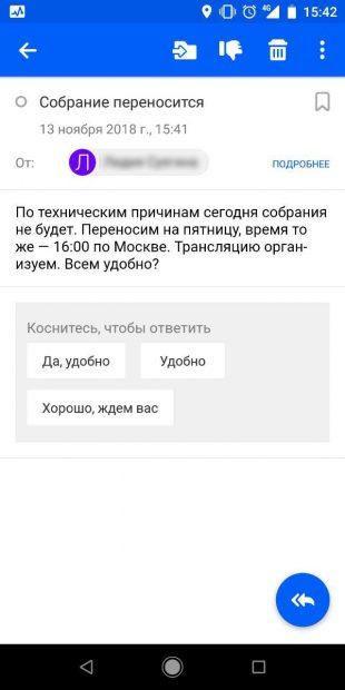 «Mail.ru Почта»