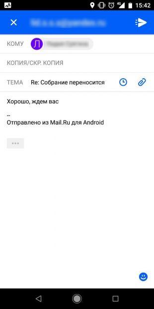 Приложение «Mail.ru Почта»