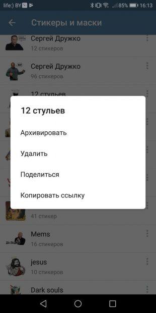 Стикеры в WhatsApp: Стикеры из Telegram