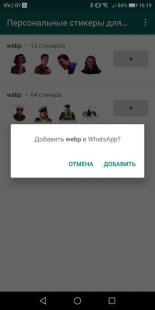 Стикеры в WhatsApp: Добавить в WhatsApp
