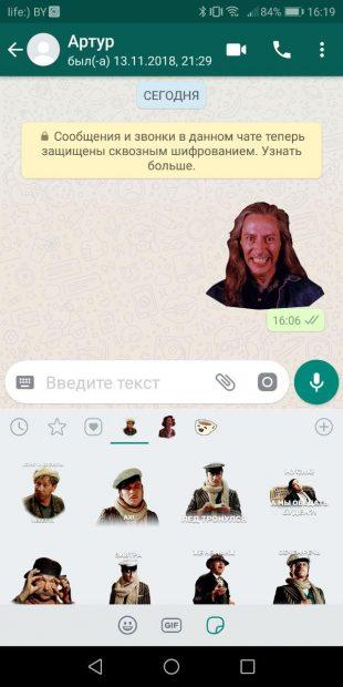 Стикеры в WhatsApp: Стикеры из Telegram в WhatsApp