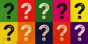 Подкаст Лайфхакера: 10 вопросов, которые помогут изменить жизнь