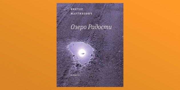 «Озеро Радости», Виктор Мартинович
