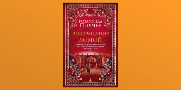 «Возвращение домой», Розамунда Пилчер