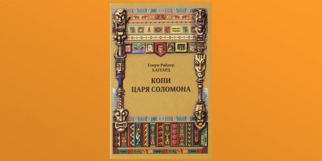 «Копи царя Соломона», Генри Хаггард