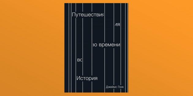 «Путешествия во времени», Джеймс Глик