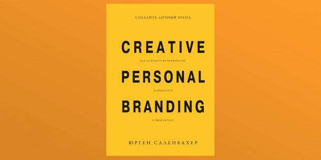 «Создайте личный бренд», Юрген Саленбахер