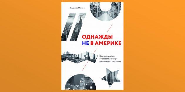 «Однажды не в Америке», Владислав Моисеев