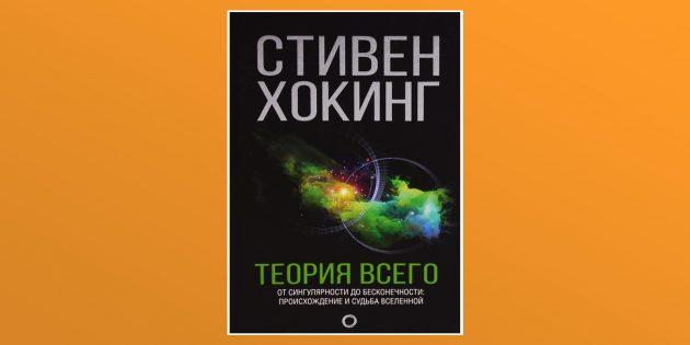 «Теория Всего», Стивен Хокинг