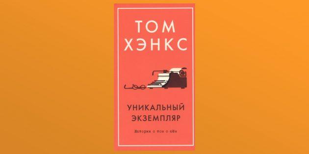 «Уникальный экземпляр», Том Хэнкс
