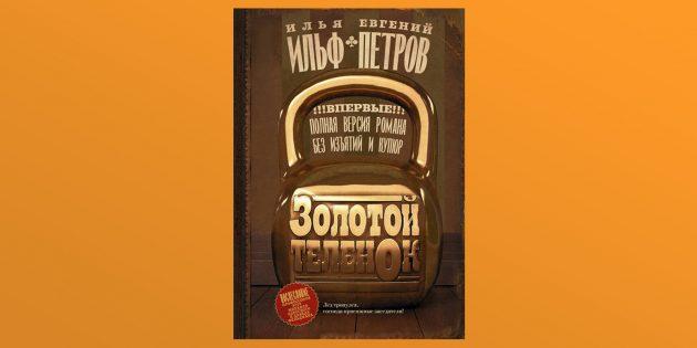 «Золотой телёнок», Илья Ильф, Евгений Петров